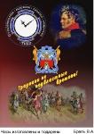 Ставропольское Окружное Казачье Общество 2