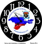 Крымский поход 2014